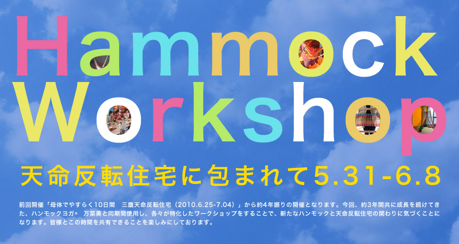 hammockworkshop