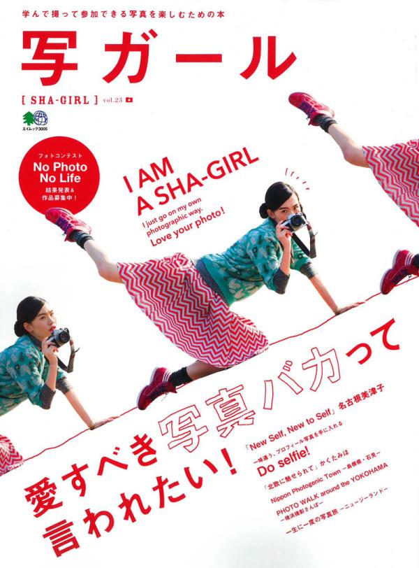 sha-girl